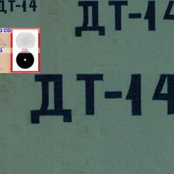 ДТ 14 трактор техническа документация на диск CD