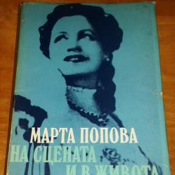 Мемоари на бележити български актьори и режисьори Марта Попова