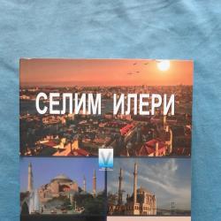 Селим Илери - Моето приключение Истанбул
