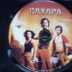 Сахара - страхотен филм на ДВД с оригинална обложка