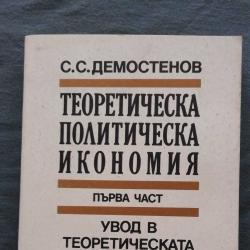 Теоретическа политическа икономия. Част 1