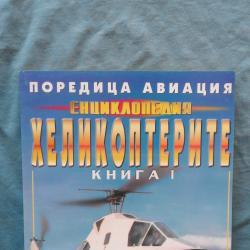 Николай Александров  -  Енциклопедия Хеликоптерите. Том 2
