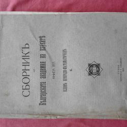 Сборникъ на Българската академия на науките Клон Проироди-математическ