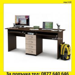 Бюро за двама код-1139