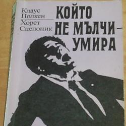Клаус Полкен Хорст Сцелоник който на мълчи умира