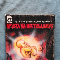 Ендрю Лоурънс - Кръвта на Нострадамус. Книга 3 Нероденото