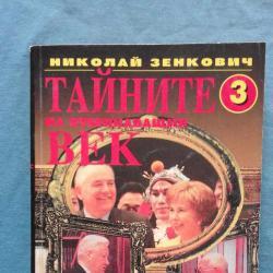 Николай Зенкович - Тайните на отминаващия век. Том 3