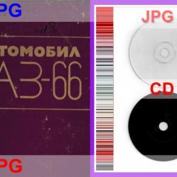 Газ 66 Виетнамка - техническа документация на Диск