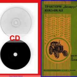 Беларус ЮМЗ - 6Л ЮМЗ - 6М - техническа документация