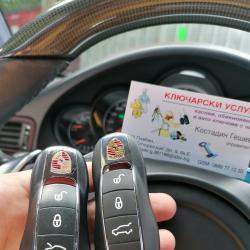 Ключар- Автоключарски услуги