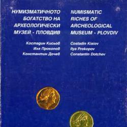Нумизматичното богатство на Археологически музей - Пловдив