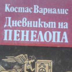 Дневникът на Пенелопа - Костас Варналис