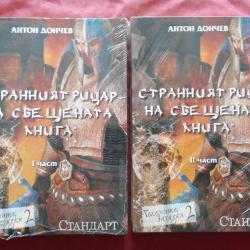 Антон Дончев  -  Странният рицар на свещената книга. Част 1 - 2