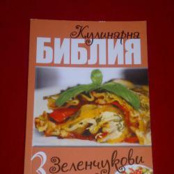 Кулинарна библия. Част 3 Зеленчукови ястия