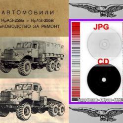 Краз 255б 255в товарни автомобили ръководство за ремонт на диск CD