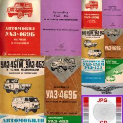 Високопроходим автомобил УАЗ техническа документация на диск CD
