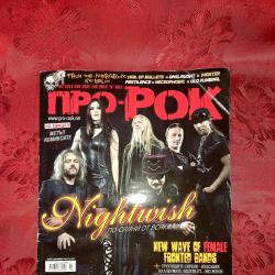 Списание Про-рок - декември 2013