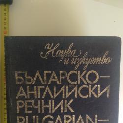 Българско-английски речник.