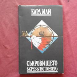Съкровището в Сребърното езеро - Карл Май