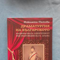 Драматургия на българското. Националната идентичност във възрожденскат