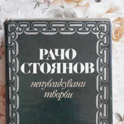 Рачо Стоянов Том. 2 Непубликувани творби