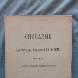 Списание на Българската академия на науките. Кн. IX  1914. Клонъ Прир