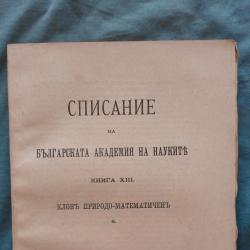 Списание на Българската академия на науките. Кн. X  1915. Клонъ Приро