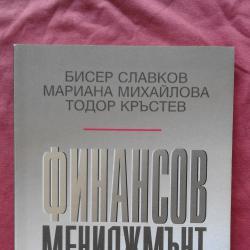 Финансов мениджмънт  -  Бисер Славков, Мариана Михайлова