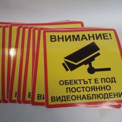 Табели Стикери по наредби за безопасност - Гараж, Видеонаблюдение..
