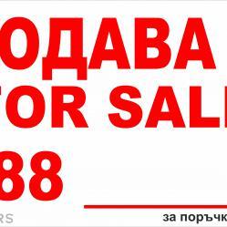 табела Продава се  for sale