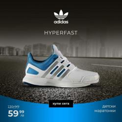 Ликвидация Маратонки Adidas Hyperfast Бяло Синьо от 32 до 40 номер