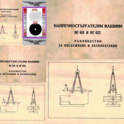 Шепинг машина Нс631 Нс632 техническа документация на диск CD