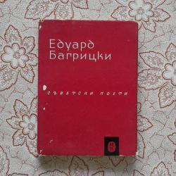 Едуард Багрицки - Избрани стихотворения