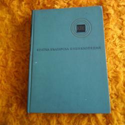 Кратка българска енциклопедия 1 - 5 том