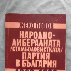 Народно - либералната Стамболовистката партия в България 1903 - 1920  ..