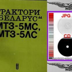 трактори Беларус Мтз-5мс-мтз-5лс