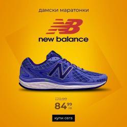 Ликвидация Дамски маратонки new Balance Лилаво Бяло