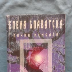 Елена Блаватска, Мери Нийф  -  Лични мемоари