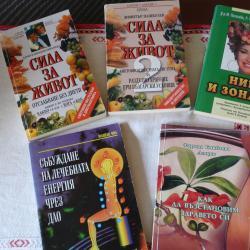 Книги - силата за живот, хранене и сваляне на килограми