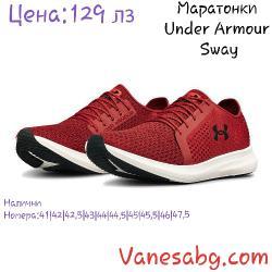 Намаление Спортни обувки Under Armour Sway Червено