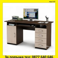 Бюро код-1137