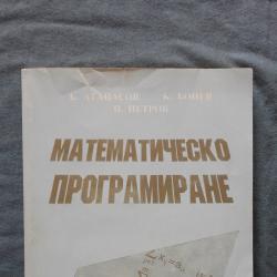 Математическо програмиране Б. Атанасов, к. Бонев, П. Петков