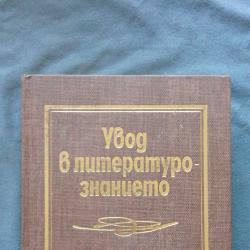 Увод в Литературознанието