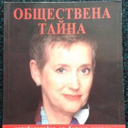 Стела Римингтън Обществена тайна