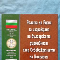 Ролята на Русия за изграждане на българската държавност