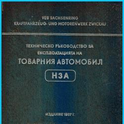Хорх H3A - техническа документация