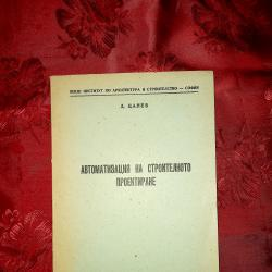 Автоматизация на строително проектиране - Д. Цанев
