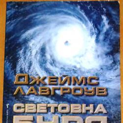 Джеймс Лавгроув Световна буря