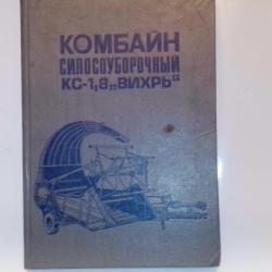 книга за комбаин-балирачка вихър модел кс-1,8