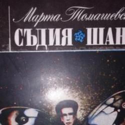 Марта Томашевска - Съдия. Шанс